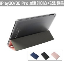 [해외직구] iPlay30/30 Pro 보호케이스+ 강화필름 (iplay 본체 미포함)