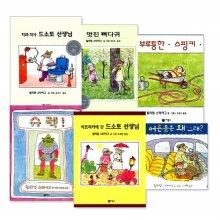 [비룡소] 윌리엄 스타이그 그림책 6종 - 비룡소의 그림동화