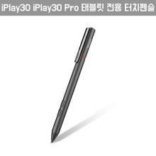 [해외직구] 스타일러스 ALLDOCUBE iPlay30 iPlay30 Pro 태블릿 전용 터치펜슬