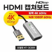 HDTOP USB3.0 TO HDMI 4K60Hz 영상 캡쳐보드 15CM HT-3C009
