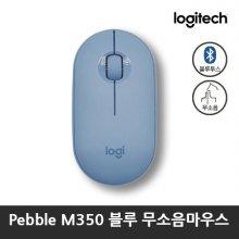 무소음 블루투스 마우스 Pebble M350 [블루] 로지텍코리아