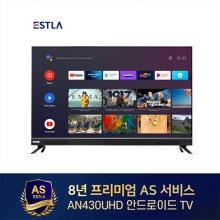 이스트라 TV AN430UHD - 스텐드 (택배발송)