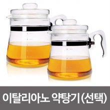 이탈리아노 약탕기(선택) 유리약탕기 차약탕기 내열/2AE860