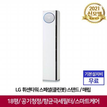 휘센 타워 스페셜(클린봇) 에어컨 (매립배관)FQ18SBNWH1M (58.5㎡) [전국기본설치무료]