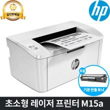 HP 정품 M15A 흑백 레이저프린터 소형 /토너포함/HP공식판매처