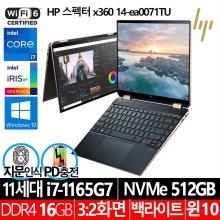 [사은품증정] 스펙터 x360 14-ea0071TU 컨버터블 노트북/11세대 i7/16GB/512GB