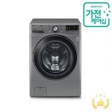 [AS연장+케어2회] 드럼 세탁기 F21VDD [21KG/포질감지기능(신규)/스마트페어링(신규)/5방향터보샷/식스모션/모던스테인리스]
