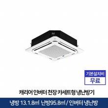 인버터 천장 카세트형 냉난방기 CTVR-Q407WFX (냉방131.8㎡/ 난방95.8㎡) [전국기본설치비무료]