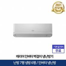 인버터 벽걸이 냉난방 에어컨 (냉방 22.8㎡ / 난방 18.7㎡) [전국기본설치무료]