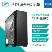표준PC 온라인강의용 210208 i5-10400/8G/SSD250G/UHD630/조립컴퓨터