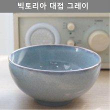주방 용품 대접 그릇 그레이 깔끔한 디자인 키친 웨어/4CDF31