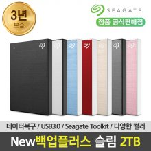 씨게이트 뉴백업플러스 슬림 2TB 블랙(파우치,3년무상복구)