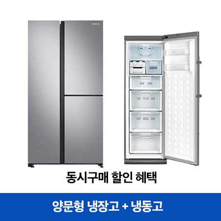 세트상품 냉장고 RS84T5071M9 (846L) + 냉동고 ZRS25LSLH