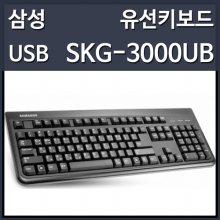 삼성전자 SKG-3000UB 유선 키보드 (USB키스킨포함)
