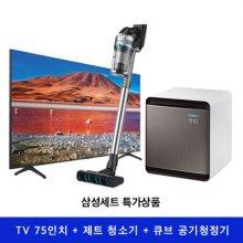 *삼성세트상품* KU75UT7050FXKR+AX47T9360WFD+VS20R9078S2CS [TV75인치+큐브 공기청정기+제트청소기]