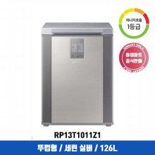 뚜껑형 김치냉장고 RP13T1011Z1 (126L, 세린 실버, 1등급)