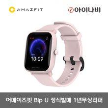 어메이즈핏 스마트워치 Bip U 빕U 핑크 국내정식발매 한글판