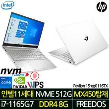 [예약판매]파빌리온 15-EG0116TX 노트북 인텔 i7-1165G7/RAM8G/NVME512G/와이파이6
