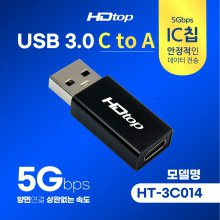 HDTOP USB3.0 to C타입 젠더 5Gbps IC칩 변환 컨버터 HT-3C014