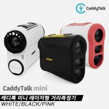 [캐디톡정품]2021 캐디톡 미니(CADDY TALK MINI) 거리측정기[3COLOR][레이저형]