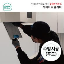 집수리서비스 - 주방후드교체 (HSH-EA701, 서울권역한정)