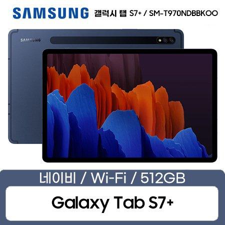 삼성 갤럭시탭S7+ Wifi 512GB 네이비