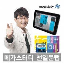 김기훈 영어회화 천일문탭[태블릿PC+교재6권]