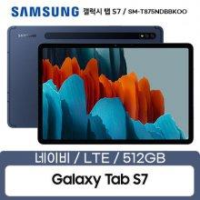 삼성 갤럭시탭S7 LTE 512GB 네이비