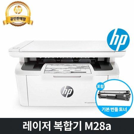 HP M28A 흑백레이저복합기 가정용 사무/토너포함/HP공식판매처