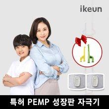 [특가] 엠엔 아이큰 MIK-500 어린이 성장판자극 마사지기 그레이