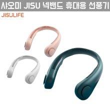 [해외직구]샤오미 JISU 넥밴드 휴대용 선풍기