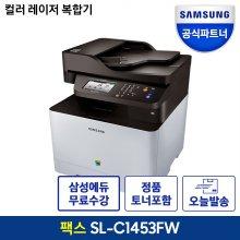 SL-C1453FW 컬러 레이저 복합기 토너포함