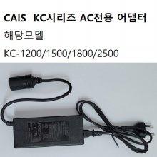 카이스 냉온장고 AC용  어댑터  KC-1200/ 1500/ 1800/ 2500 사용