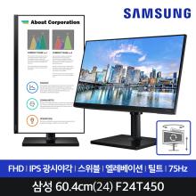 삼성모니터 F24T450 24인치 IPS패널 프로페셔널모니터