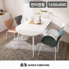 세리나 HPM 반타원형 1400 식탁 테이블(D800)