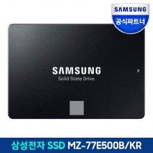 [하트세일다운로드쿠폰]공식인증 삼성SSD 870 EVO 500GB SATA3 TLC MZ-77E500B/KR