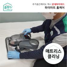 매트리스청소 (싱글)/ 전문CS마스터