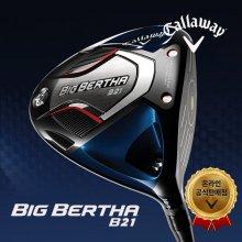 (캘러웨이) 2021년 빅버사(Big Bertha) B21 드라이버