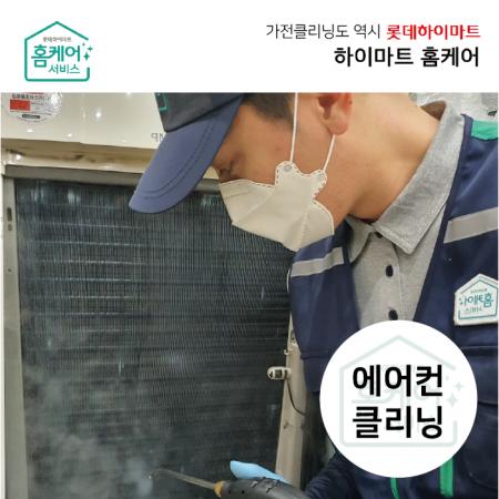 에어컨 청소 / 분해청소 전문CS마스터