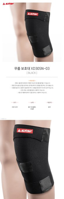 스타 무릎보호대 XD305N-03 헬스용품 휘트니스용품