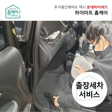 출장세차 서비스(경차/승용차/SUV/RV/특대형) - 1회권/정기권 선택 가능