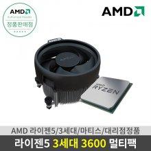 AMD 라이젠5 3세대 3600 마티스 멀티팩 쿨러포함