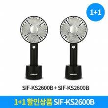 [1+1패키지] SIF-KS2600B (블랙+블랙)