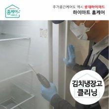 김치냉장고 청소 (상부도어형)/분해청소 전문CS마스터