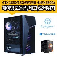 SYSGEAR 시그니처 AG2W 라이젠5 5600X +GTX 1660 SUPER+윈도우탑재