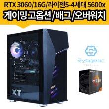 SYSGEAR 시그니처 AG1 라이젠5 5600X +RTX 3060