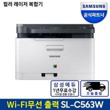 삼성전자 SL-C563W 컬러 레이저 복합기
