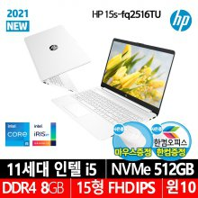 [한컴+마우스 증정]HP 15s-fq2516TU 노트북/11세대 i5-1135G7 8GB 512GB 윈도우10 15inch(화이트)
