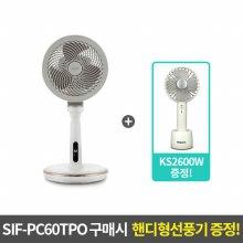 [핸디형선풍기 증정] SIF-PC60TPO 전자식 스탠드형 써큘레이터(DC) + SIF-KS2600W