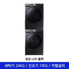 드럼 세탁기(24kg)+건조기(17kg) 세트 WF24T8000KV+DV17T8520BV (블랙캐비어, 스태킹키트 포함, LED 블랙)